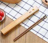 便攜筷子木盒竹木筷子盒木質餐具學生旅行筷子木盒套裝 沸點奇跡