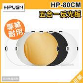 HPUSN  五合一反光板  HP-80CM  柔光板 反射板 補光板 把手舒適 雙面彈力 外拍 攝影 可傑