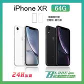 【刀鋒】免運 當天出貨 Apple iPhone XR 64G 空機 簡配 9.9成新 蘋果 完美 翻新機