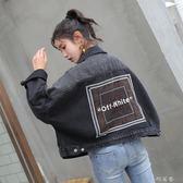牛仔外套女短款春季韓版寬鬆bf學生牛仔褂刺繡夾克上衣女【町目家】