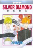 銀色鑽石(11)