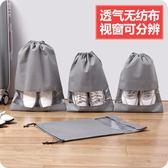 鞋子收納袋10個裝 旅行家用裝鞋袋子運動鞋整理袋防塵鞋袋 露露日記