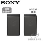 【佳麗寶】【SONY】無線後置喇叭【SA-Z9R】