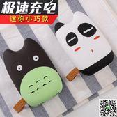行動電源 迷你龍貓卡通行動電源小巧創意蘋果6s5s安卓通用可愛超萌充電寶女