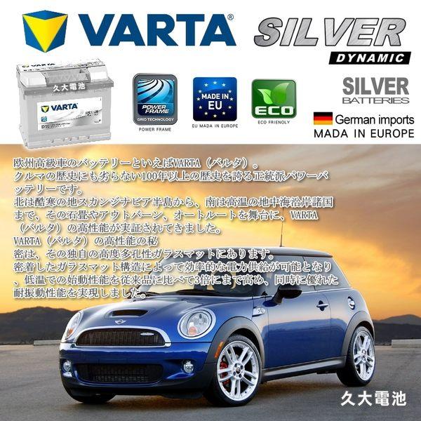 ✚久大電池❚ 德國進口 VARTA 銀合金 D15 63Ah LN2 MINI VW AUDI SDODA 原廠電瓶