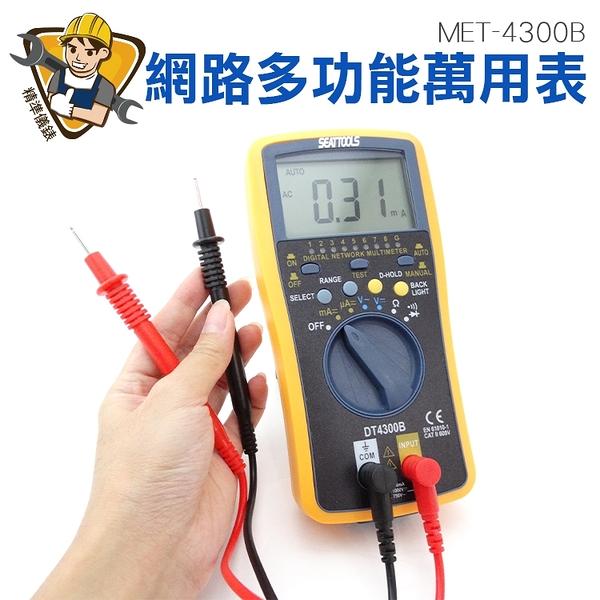 三用電錶 12合1  萬用電表 直交流電表  大螢幕背光 網路測試功能
