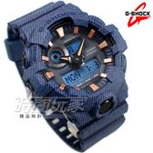 G-SHOCK GA-700DE-2A 經典牛仔丹寧休閒腕錶 深海藍 男錶 GA-700DE-2ADR CASIO卡西歐 日期 計時碼表