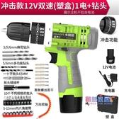 電鉆 12V鋰電充電電鉆手電鉆手槍鉆電動螺絲刀家用迷你電鉆多功能工具【快速出貨】