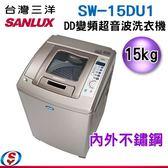 【信源】15公斤 SUNLUX 台灣三洋 DD直流變頻超音波單槽洗衣機 SW-15DU1