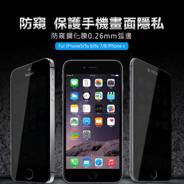 防窺玻璃膜 0.2mm 弧邊 鋼化膜 iphone X 保護膜 iPhone 6/6s/7/8 plus IPHONE5s/se玻璃膜 i6s i7 plus