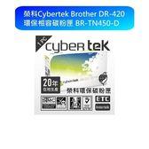 【新風尚潮流】榮科 Cybertek Brother DR-420 環保 相容 碳粉匣 BR-TN450-D