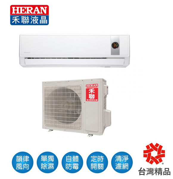 【YUDA悠達集團】禾聯變頻一對一冷暖/單冷分離式冷氣HI-GP28/HI-NP28/HI-NQ28