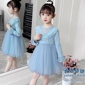 女童洋裝 女童連身裙秋裝2020新款童裝秋冬紗裙女孩長袖小女孩洋氣兒童裙子【快速出貨】