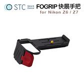 【EC數位】STC FOGRIP 快展手把 for Z6 / Z7 手持握把 不須拆卸 鋁合金