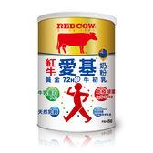 (新包裝) 紅牛愛基牛初乳奶粉 450g    *維康*