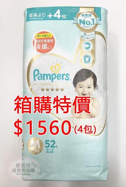 【愛吾兒】幫寶適 一級棒紙尿褲/尿布(黏貼型) M/52入*4包【日本製】