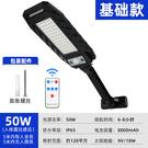 戶外燈600W太陽能燈戶外庭院燈家用戶外農村大功率LED人體感應燈路燈【萌萌噠】