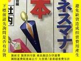 二手書博民逛書店罕見ビジネスマナーの基本Y268106 若松範彥 株式會社西東社 出版1999