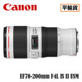 送保護鏡清潔組 3C LiFe CANON EF 70-200mm F4L IS II USM 鏡頭 平行輸入 店家保固一年