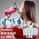 PROMIXX 電動搖搖杯 充電款 550ml 攪拌杯 健身 蛋白粉 冰霸杯 運動 雪克杯 電動搖搖杯 渦輪隨行杯