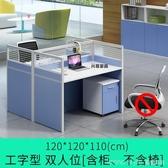 辦公桌椅組合職員屏風工位辦公室2/4/6人位簡約現代桌子卡位卡座 LannaS YTL