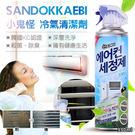 韓國 SANDOKKAEBI 小鬼怪冷氣清潔劑