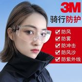 3M10196防護眼鏡騎行護目鏡勞保飛濺防塵霧防風沙紫外線男女沖擊