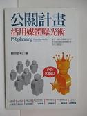 【書寶二手書T6/行銷_AMT】公關計畫_賴祥蔚