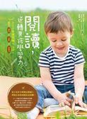 (二手書)閱讀,逆轉男孩學習力:200多種實例+方法,提升讀寫×記憶×表達力