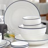 原點居家 麵碗飯碗大小盤子 簡約北歐餐盤飯碗陶瓷藍線家用大麵碗