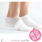 矽膠內增高隱形套腳鞋跟 鞋墊