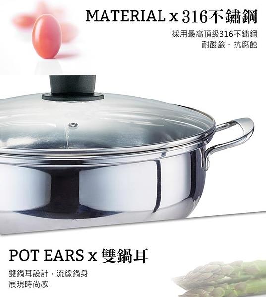 【PERFECT 理想】極緻316鴛鴦鍋30cm雙耳 火鍋 湯鍋 不鏽鋼 耐酸鹼 耐高溫 抗腐蝕