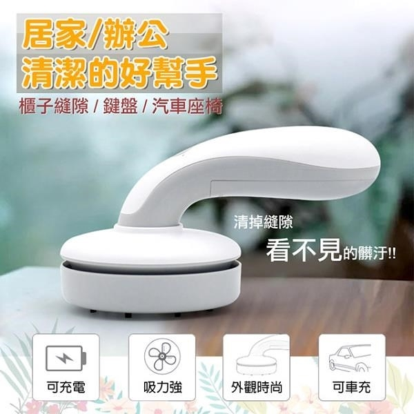 【南紡購物中心】【COMET】無線迷你桌面手持清潔器(C500)