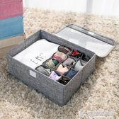 內衣內褲收納盒三合一布藝有蓋整理箱學生宿舍文胸襪子分隔可水洗 NMS快意購物網