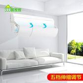 空調擋風板 居家家空調擋風板坐月子導風板出風口防直吹檔板風向遮風板擋風罩T