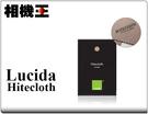 ★相機王★獨家首賣Lucida Hitecloth 拭鏡布 灰褐色﹝高細緻纖維,有效吸附細小污垢﹞