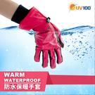 UV100 防曬 防水防風保暖長版手套-...