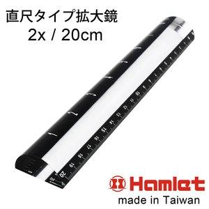 3入組Hamlet 2x/20cm台灣製壓克力文鎮尺型放大鏡 A0432x/20cm
