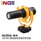 【映象攝影】GODOX 神牛 VD-Mic 輕型指向性槍式麥克風 開年公司貨 適用手機/相機/平板