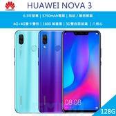 【送原廠杯墊】HUAWEI 華為 NOVA 3 6.3吋 6G/128G 雙卡雙待 1600萬畫素 人臉解鎖 3750mAh 智慧型手機