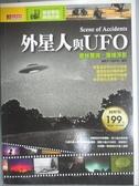 【書寶二手書T9/科學_QFN】外星人與UFO_探索發現系列編委會