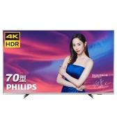 [歐規]PHILIPS飛利浦 70型 4K HDR安卓連網液晶顯示器70PUH7374 (運送不含安裝)