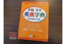 [世一] (25K)新編常用英漢字典