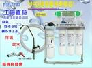 淨水器除鉛式.304白鐵腳架.飲水機.過濾器.咖啡機.除泥除雜質除氯(貨號7103)【巡航淨水】