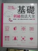 【書寶二手書T7/美工_QDQ】基礎刺繡技法大全_Nihon Vogue Co.,LTD