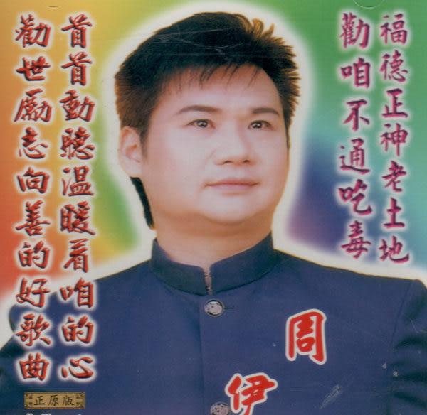 福德正神老土地 CD (音樂影片購)