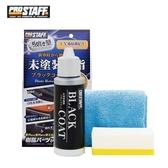 【旭益汽車百貨】PROSTAFF魁樹脂塑膠鍍膜 S151