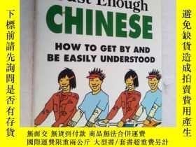 二手書博民逛書店Just罕見Enough CHINESE只有足夠的中文Y25446 Jin Hong Passport Boo