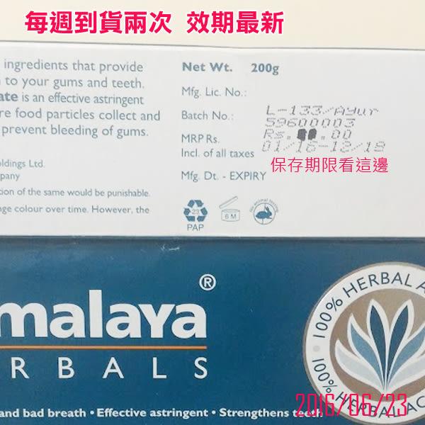 Himalaya 草本阿育吠陀牙膏 Dental Cream 200g   喜馬拉雅 印度 【YES 美妝】