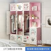 樹脂衣櫃衣柜經濟型組裝省空間單人出租房臥室兒童簡易塑料衣櫥子wy【快速出貨限時八折】